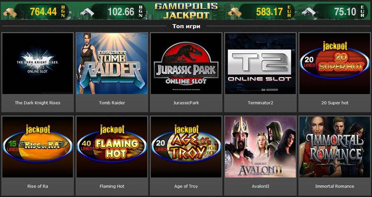 Efbet казино и джакпот