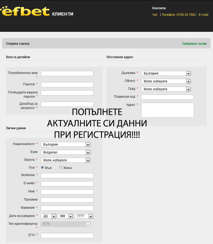 Efbet регистрация екран