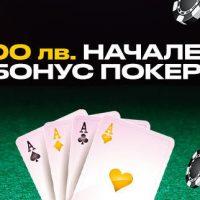 покер бонус в bwin