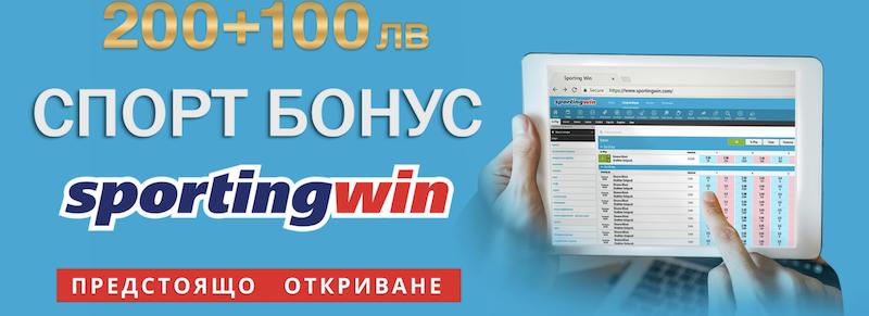 SportingWin България