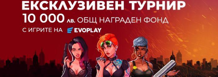 Ексклузивен турнир от Winbet с Evoplay и кеш бонус без депозит