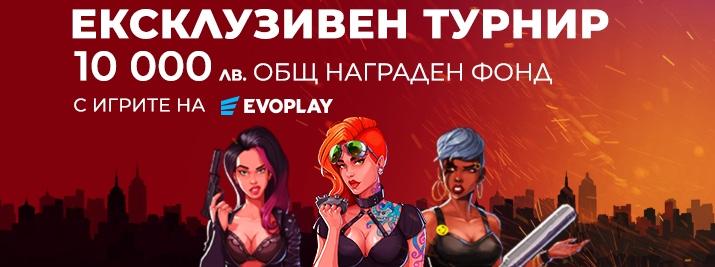 Winbet турнир с игри на Evoplay